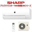 シャープ【SHARP】プラズマクラスター7000搭載 2.8kwエアコン AY-F28DM-W★【AYF28DMW】