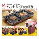 アイリスオーヤマ【IRIS】両面ホットプレート DPO-133(メタリックローズ)★【2つの料理を同時に調理】