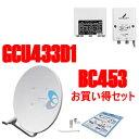 DXアンテナ【GCU433D1+BC453】BSアンテナとブースター gcu433-bc453★【GCU33L2 BC452AP後継機】