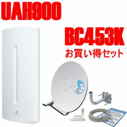 DXアンテナ【BC453K+UAH900】BSアンテナセットと平面アンテナK9-bc453k-uah900★【BC452APK後継機】