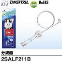 DXアンテナ【配線器具】BS・CS / UHF分波器 2SALF211B★【入力:2m・出力:0.5m】
