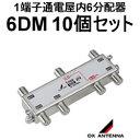 DXアンテナ【10個セット】1端子通電屋内6分配器 6DM-10SET★【まとめ買いセット】