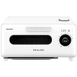 シャープ【SALE】ヘルシオ グリエ ウォーターオーブン専用機 AX-H1-W★【過熱水蒸気オーブントースター AXH1】