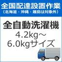 全国設置【配送設置】全自動洗濯機配送設置(4.2kg〜6.0kgサイズ)set-senta-1★【setsenta1】
