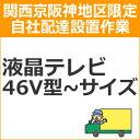 setup3配達設置【関西京阪神地区限定】液晶・プラズマテレビ(46V型〜サイズ)