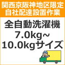 setup7配達設置【関西京阪神地区限定】全自動洗濯機(7....