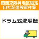 setup8配達設置【関西京阪神地区限定】ドラム式洗濯機