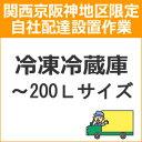 setup10配達設置【関西京阪神地区限定】冷凍冷蔵庫( 〜...