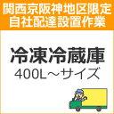 setup12配達設置【関西京阪神地区限定】冷凍冷蔵庫(400L以上〜サイズ)