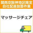 setup13配達設置【関西京阪神地区限定】マッサージチェア...