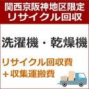 recucle2リサイクル回収【関西京阪神地区限定】洗濯機・...