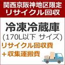 recucle3リサイクル回収【関西京阪神地区限定】冷凍冷蔵庫リサイクル回収...