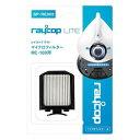 レイコップ【raycop】ふとんクリーナー用 マイクロフィル...