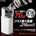 アイリスオーヤマ【***特別価格***】サーキュレーター衣類乾燥除湿機 DDD-50E★【DDD50