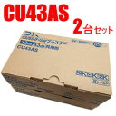 DXアンテナ33dB・43dB共用型 CS/BS-IF・UHFブースター CU43AS-2SET★