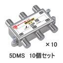 DXアンテナ 10個セット 1端子電流通過 5分配器 4K 8K対応  5DMS-10SET  まとめ買いセット