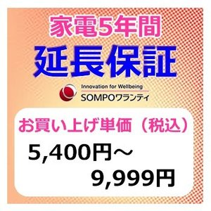 SWT 安心【5年間保証】本体お買上げ単価(5,...の商品画像