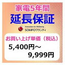 SWT 安心【5年間保証】本体お買上げ単価(5,400円〜9,999円)