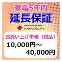 SWT 安心【5年間保証】本体お買上げ単価(10,000円〜40,000円)