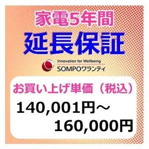 SWT 安心【5年間保証】本体お買上げ単価(140,001円〜160,000円)