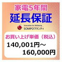SWT 安心【5年間保証】本体お買上げ単価(140,001円〜160,000円)