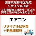 recucle4リサイクル回収 関西京阪� 地区限定 エアコンリサイクル回収