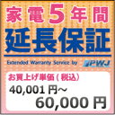 PWJ 安心【5年間保証2】本体お買上げ単価(40,001円〜60,000円)