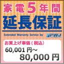 PWJ 安心【5年間保証2】本体お買上げ単価(60,001円〜80,000円)