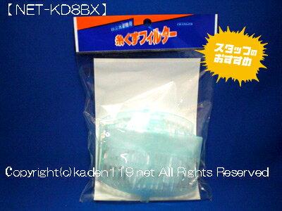 HITACHI/日立洗濯機下部糸くずフィルターNET-KD8BX
