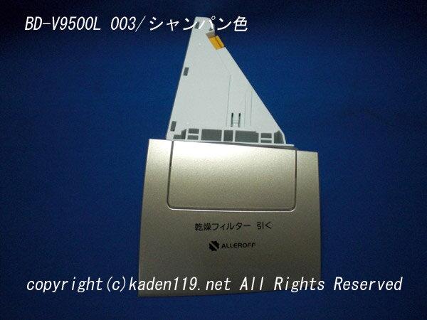 HITACHI/日立ビックドラム用乾燥フィルター/シャンパン色BD-V9500L 003