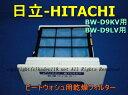 HITACHI/日立ビートウォシュ用乾燥フィルターBW-D9KV 001