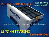 HITACHI/日立ビートウォシュ用乾燥フィルターBW-D9MV-001