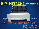 HITACHI/日立ビートウォシュ用乾燥フィルターBW-D8PV 001