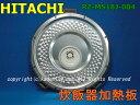 HITACHI/日立炊飯器加熱板/内フタ1升用[RZ-MS18J-004]