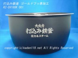 HITACHI/日立炊飯器内釜RZ-SV180K001