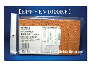 HITACHI/��Ω�����������Ѹ��ѵ����ե��륿��/�ü��ե��륿����EPF-EV1000KF��