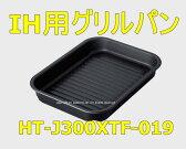 HITACHI/日立IHクッキングヒーターグリルパン【HT-J300XTF-019】