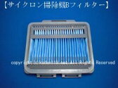 HITACHI/日立掃除機用BフィルタークミRS[CV-RS3100-032]