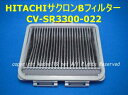 HITACHI/日立掃除機用BフィルタークミSR[CV-SR3300-022]