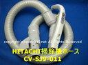 HITACHI/日立掃除機ジャバラホースクミCV-SJ9-011