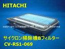 HITACHI/日立サイクロン掃除機のダストフィルターRS1 [CV-RS1-069]