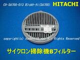 HITACHI/��Ω�ݽ��ѥ����ե��륿��(SA700)��CV-SA700-013��