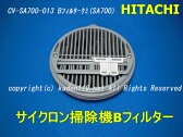 HITACHI/日立掃除機用クリーンフィルター(SA700)[CV-SA700-013]