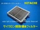 HITACHI/日立掃除機用BフィルタークミSY[CV-SY500-011]