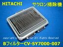 HITACHI/日立掃除機用BフィルタークミSY[CV-SY7000-007]