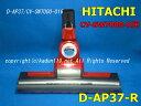 HITACHI/日立掃除機床用吸口D-AP37クミ(CV-S...