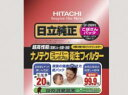 HITACHI/日立 掃除機用純正紙パックフィルター[GP-2000FS]