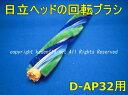 HITACHI/日立掃除機ヘッドの回転ブラシCV-PR9-015(D-AP32用)