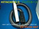 HITACHI/日立掃除機ジャバラホースクミCV-PU20 -007