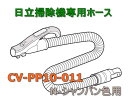 HITACHI/日立掃除機ジャバラホースクミCV-PP10-011